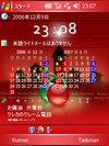 Es_xmas_20061210